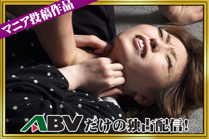 【値下げ商品】【投稿】首絞め凶徒4 サンプル画像01