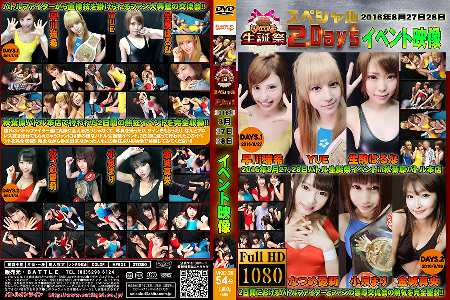 YUE・生駒はるな なつめ愛莉 小泉まり 金城真央バトル生誕祭イベント DVD パッケージ 画像