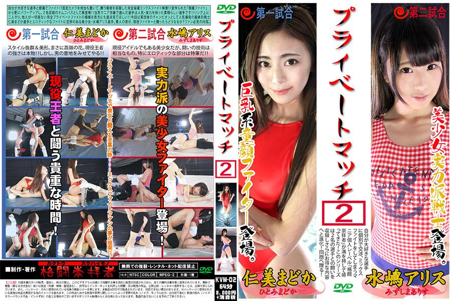 プライベートマッチ2 仁美まどか & 水嶋アリス DVD パッケージ 画像