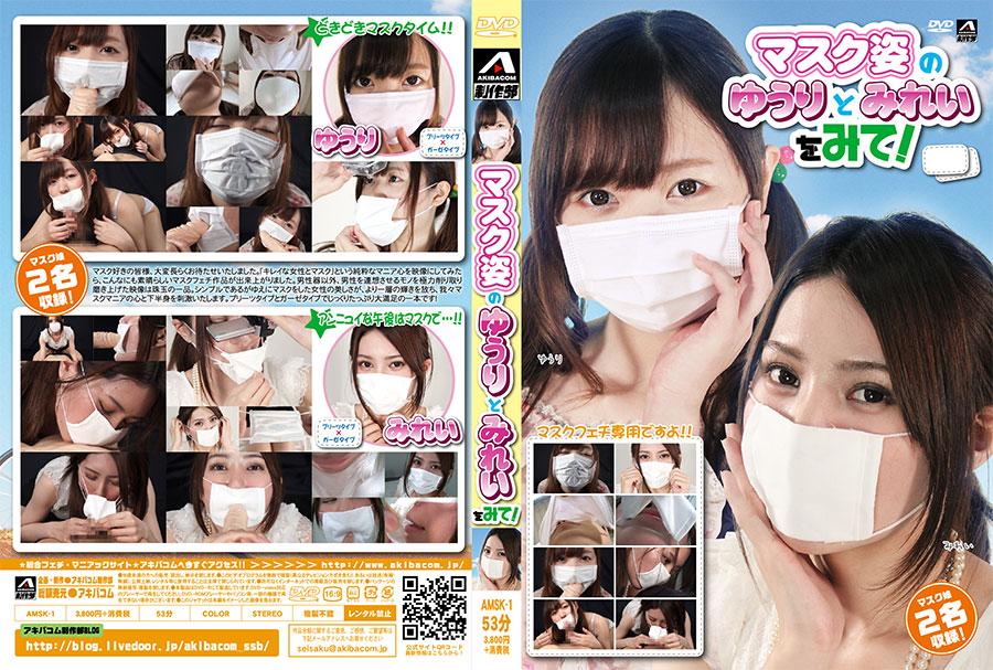 マスク姿のゆうりとみれいをみて! パッケージ画像