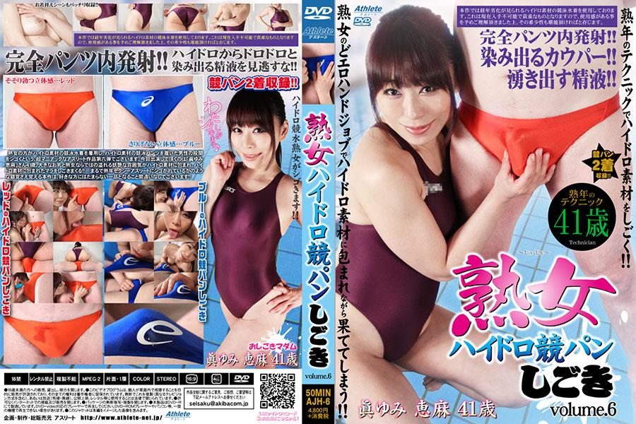 【HD】熟女ハイドロ競パンしごき6 パッケージ画像
