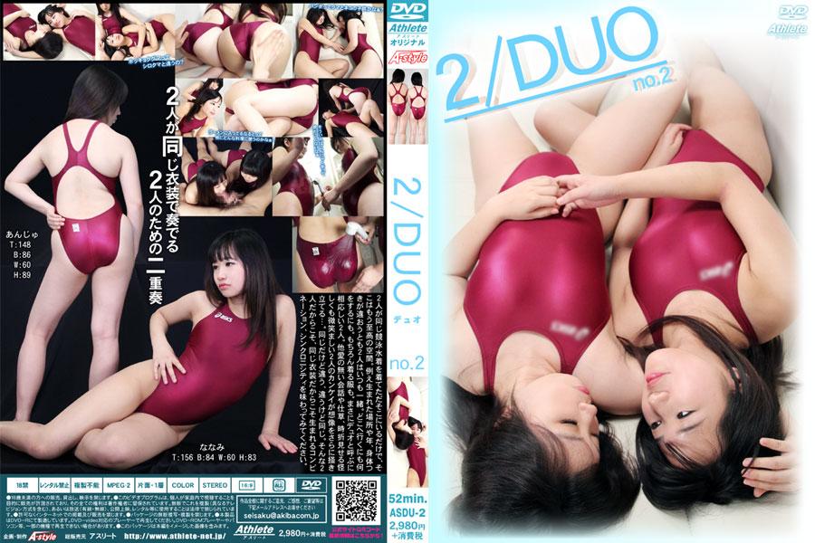 2/DUO no.2 パッケージ画像
