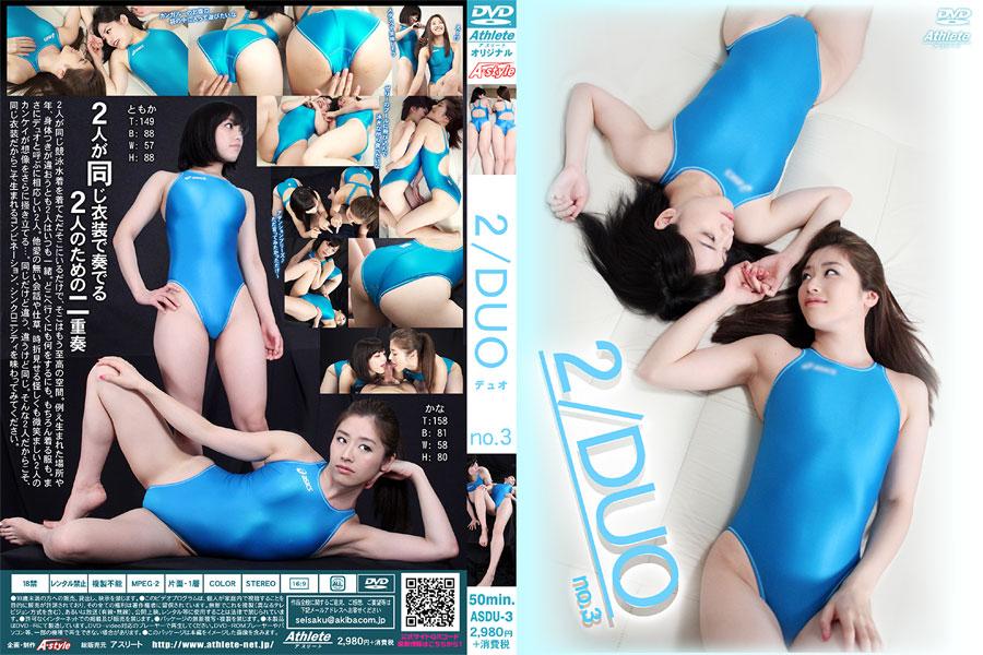 2/DUO no.3 パッケージ画像