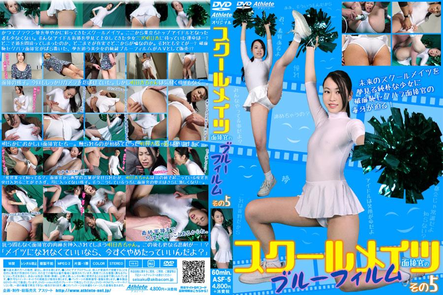 【新特別価格】スクールメイツ面接官のブルーフィルム その5 パッケージ画像