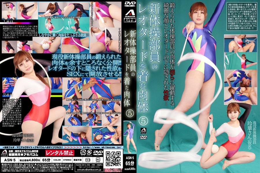【新特別価格】【HD】新体操部員のレオタードを着た肉体5 パッケージ画像