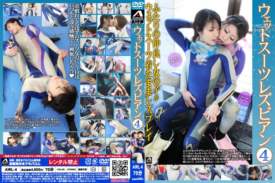 【値下げ商品】ウェットスーツレズビアン4 パッケージ画像