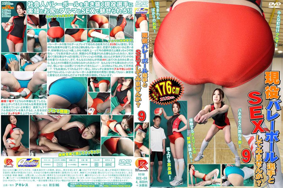 【新特別価格】現役バレーボール選手とSEXしてみませんか?9 パッケージ画像