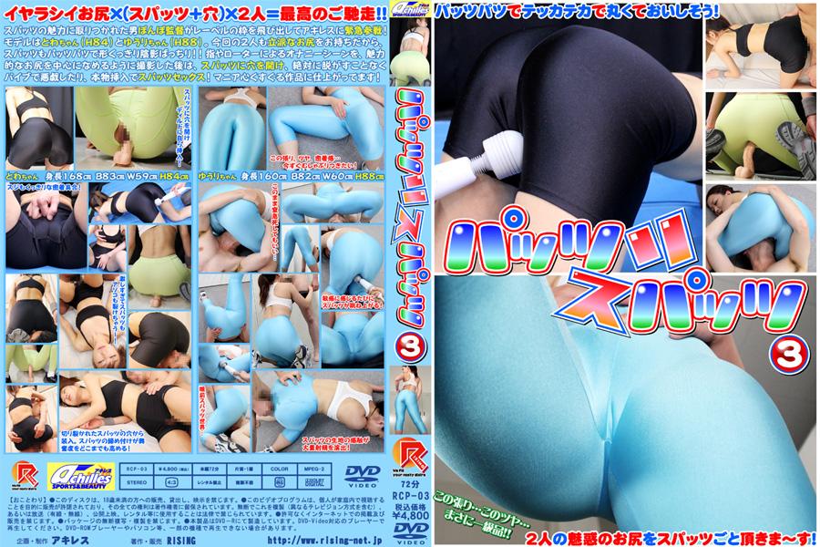 【新特別価格】パッツリスパッツ3 パッケージ画像
