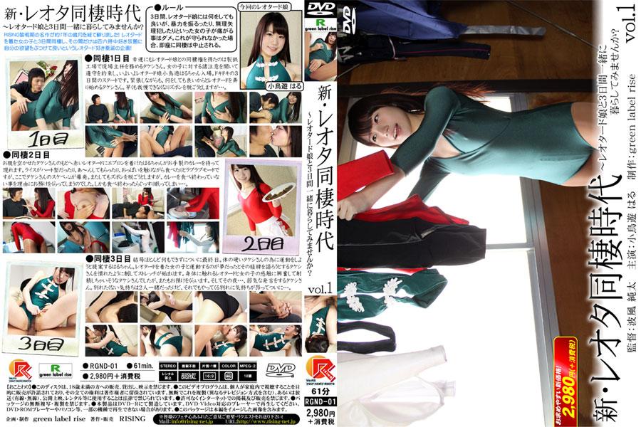 【本日限定価格】新・レオタ同棲時代 Vol.1 パッケージ画像