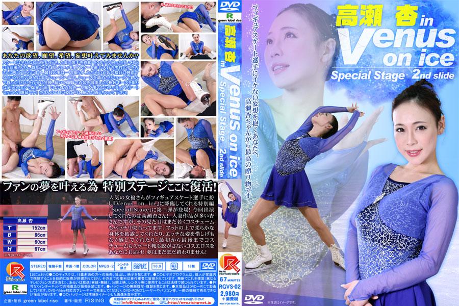 高瀬杏 in Venus on ice Special Stage 2nd slide パッケージ画像