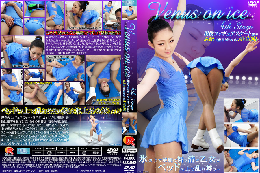 Venus on ice 4
