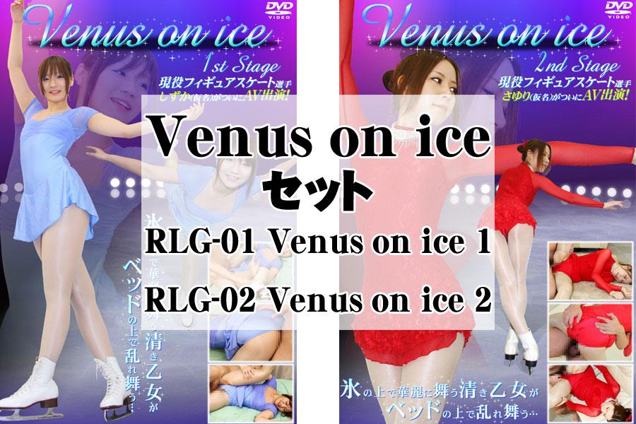 Venus on ice 1〜2まとめ買いセット