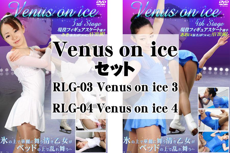 Venus on ice 3〜4まとめ買いセット