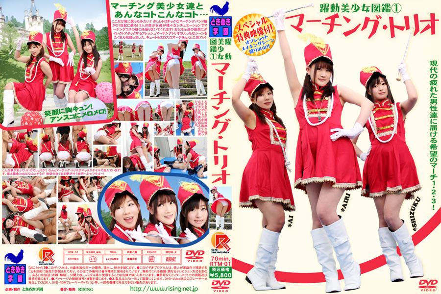 躍動美少女図鑑1 マーチング・トリオ