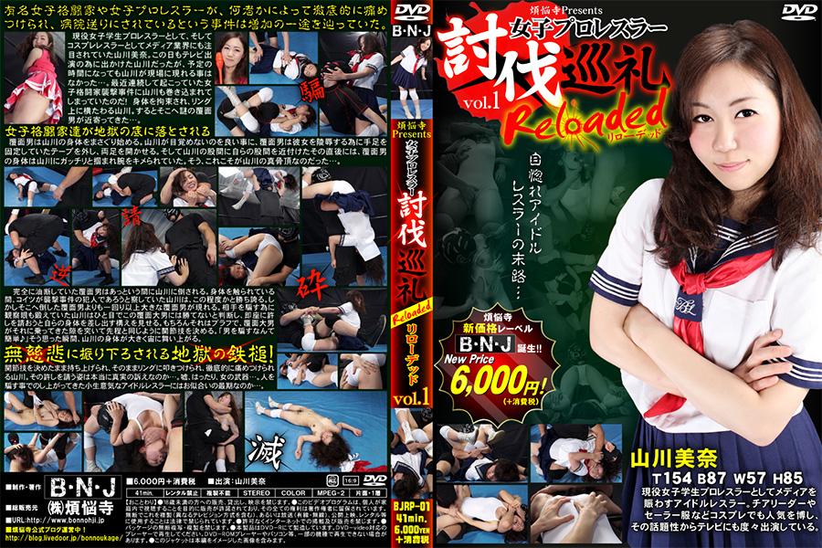 女子プロレスラー討伐巡礼リローデッド Vol.1 パッケージ画像