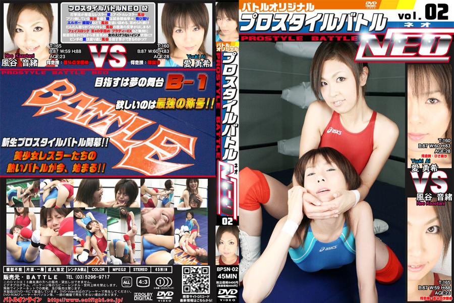 プロスタイルバトルNEO 2 愛勇希 風谷音緒 DVD パッケージ 画像