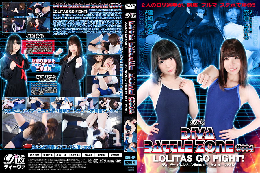 DIVA BATTLE ZONE #004 LOLITAS GO FIGHT! 篠崎みお vs 奈加ちひろ DVD パッケージ 画像