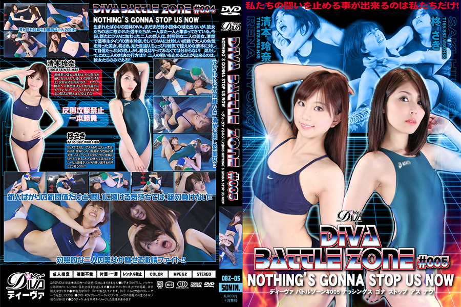DIVA BATTLE ZONE #005 NOTHING'S GONNA STOP US NOW  清本玲奈 vs 柊さき DVD パッケージ 画像