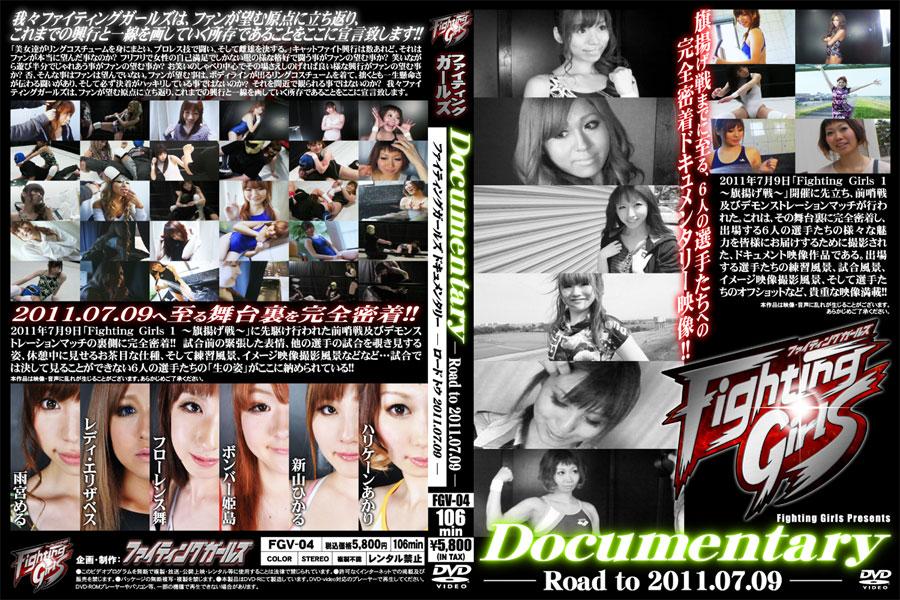 ファイティングガールズ ドキュメンタリー -Road to 2011.07.09- DVD パッケージ 画像