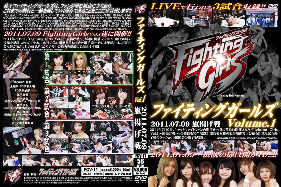 ファイティングガールズ Volume.1 2011.07.09旗揚げ戦】 DVD パッケージ 画像