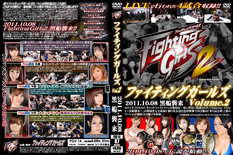 ファイティングガールズ Volume.2 2011.10.08 黒船襲来 DVD パッケージ 画像