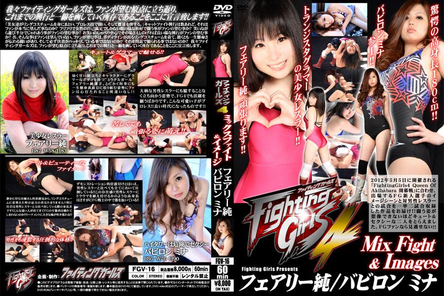 ファイティングガールズ4ミックスファイト&イメージ フェアリー純 バビロンミナ DVD パッケージ 画像