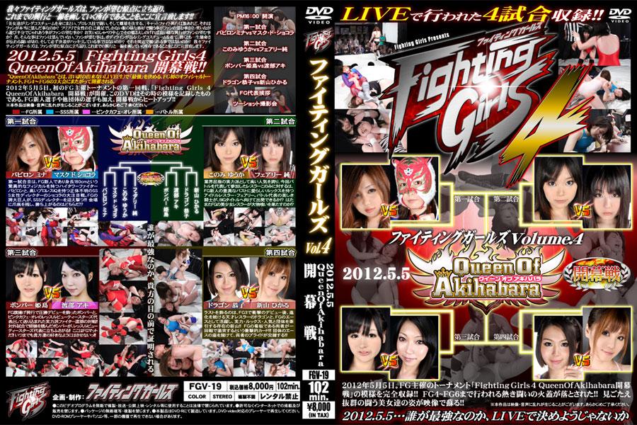 ファイティングガールズ Volume.4 2012.5.5 QueenOfAkihabara開幕戦