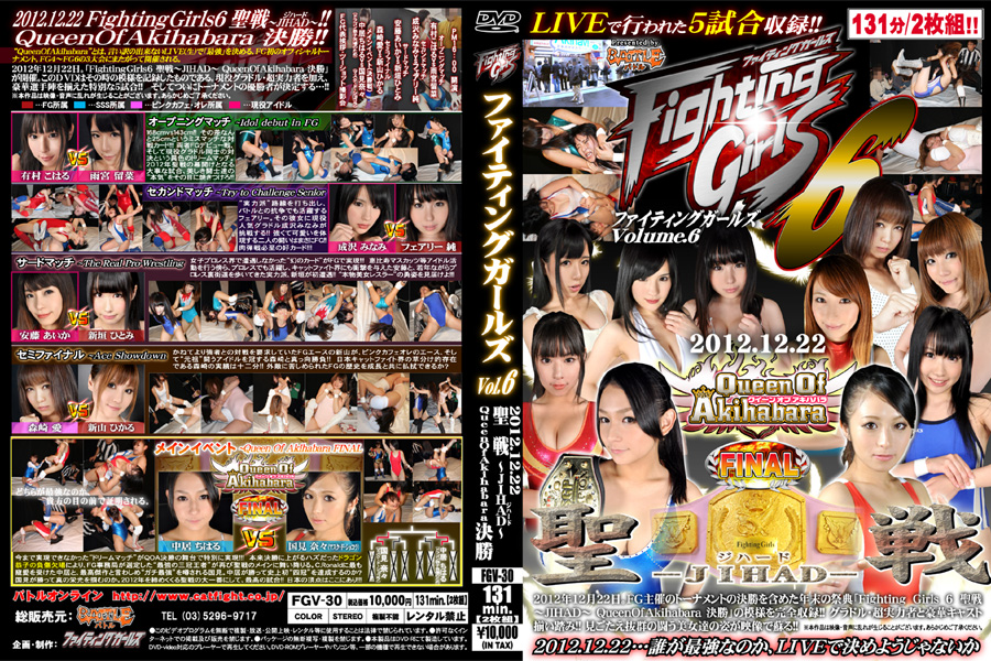 Fighting Girls Volume.6  聖戦-JIHAD-  Queen Of Akihabara FINAL