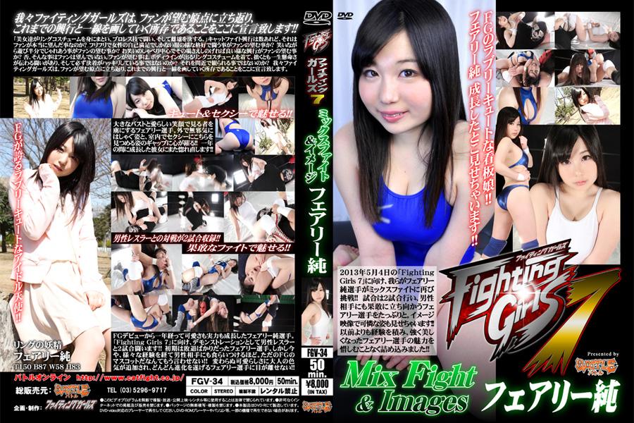 ファイティングガールズ7ミックスファイト&イメージ フェアリー純 DVD パッケージ 画像