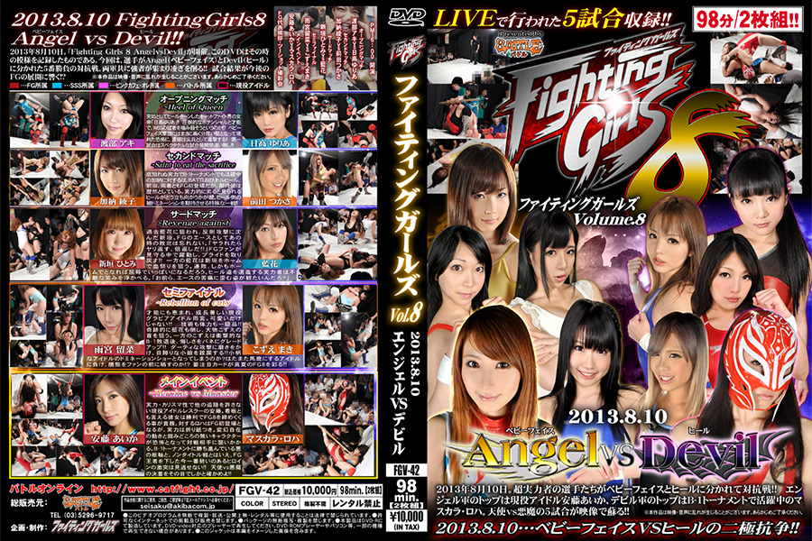 Fighting Girls Volume.8 Angel vs Devil DVD パッケージ 画像
