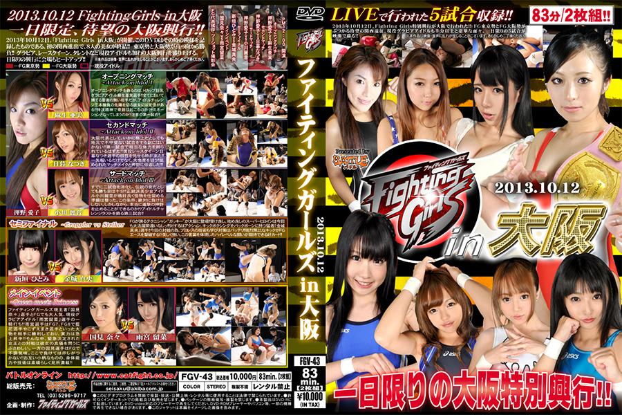 ファイティングガールズ in 大阪 2013.10.12【全編】  DVD パッケージ 画像