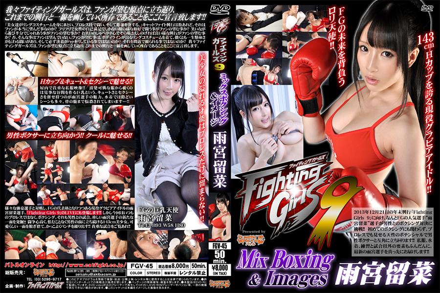 ファイティングガールズ9ミックスボクシング&イメージ 雨宮留菜 DVD パッケージ 画像