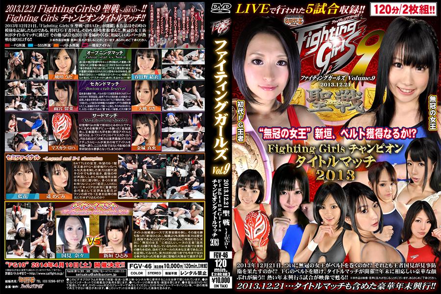 Fighting Girls Volume.9 2013.12.21 聖戦 ~JIHAD~ DVD パッケージ 画像