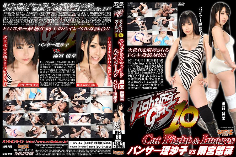 ファイティングガールズ10 パンサー理沙子vs雨宮留菜 DVD パッケージ 画像