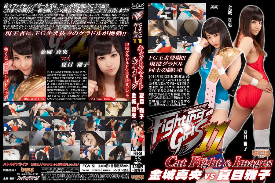 ファイティングガールズ11 金城真央vs夏目雅子 DVD パッケージ 画像