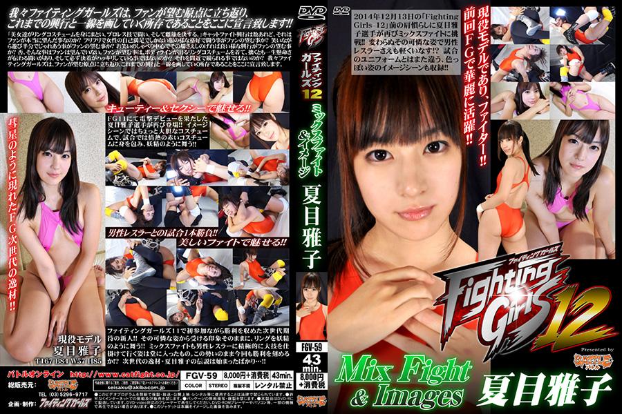 ファイティングガールズ12ミックスファイト&イメージ 夏目雅子 DVD パッケージ 画像
