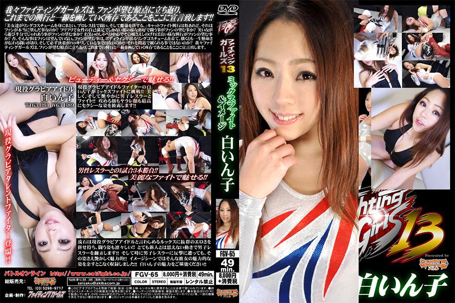ファイティングガールズ13ミックスファイト&イメージ 白いん子 DVD パッケージ 画像