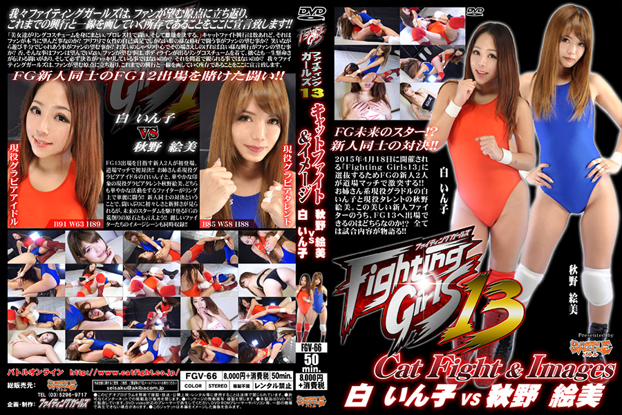 ファイティングガールズ13 白いん子vs秋野絵美 DVD パッケージ 画像