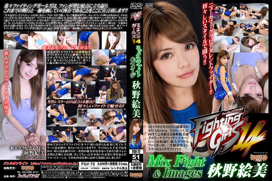 ファイティングガールズ14 ミックスファイト&イメージ 秋野絵美 DVD パッケージ 画像