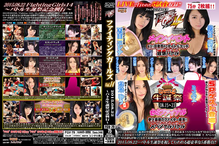 ファイティングガールズ Vol.14 2015.08.22 バトル生誕祭記念興行 DVD パッケージ 画像