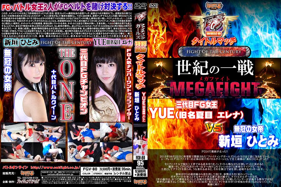 ファイティングガールズ特別試合タイトルマッチ YUE(旧名:夏目エレナ)vs新垣ひとみ DVD パッケージ 画像