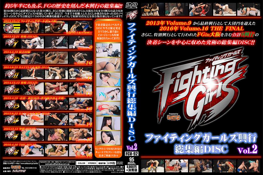 ファイティングガールズ興行 総集編DISC Vol.2 DVD パッケージ 画像