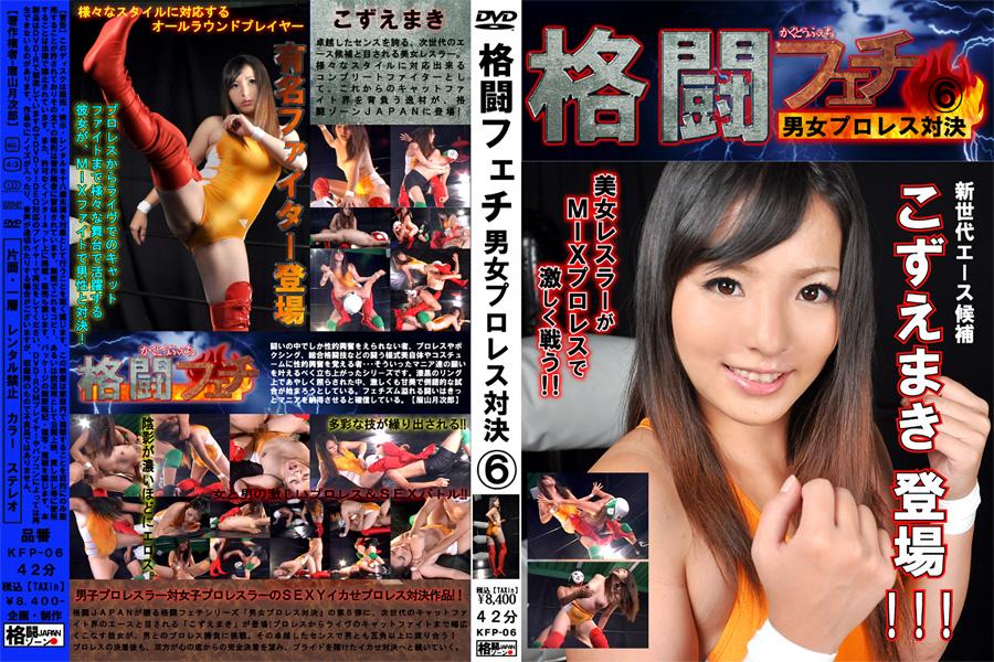 格闘フェチ 男女プロレス対決6