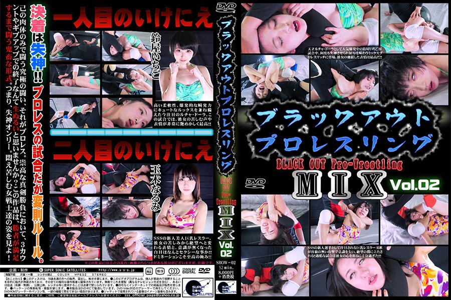ブラックアウトプロレスリングMIX Vol.02鈴屋いちご 玉木なるみ DVD パッケージ 画像