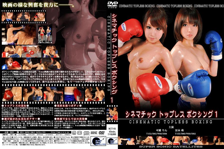 シネマチックトップレスボクシング1 富永萌 可愛りん DVD パッケージ 画像
