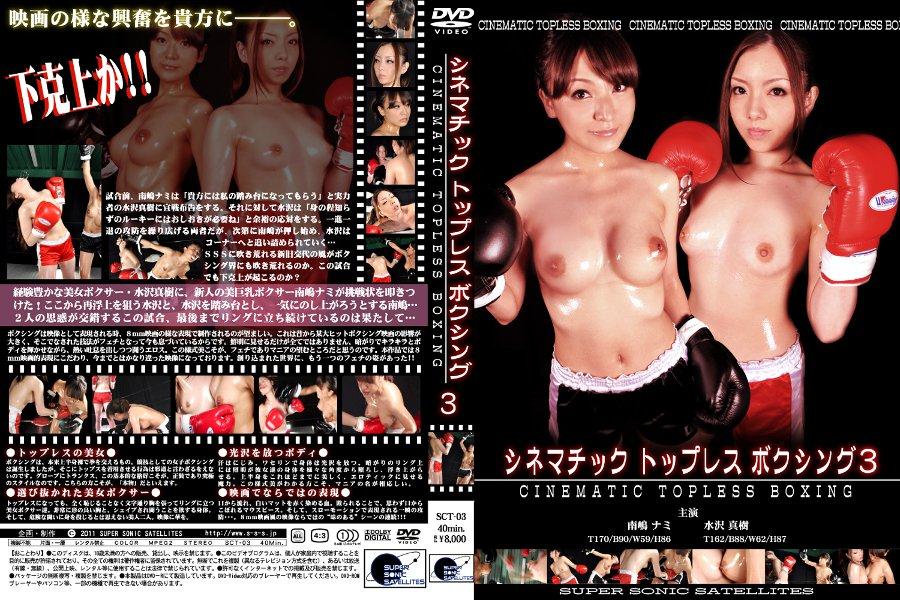 シネマチックトップレスボクシング3 南嶋ナミ vs 水沢真樹 DVD パッケージ 画像