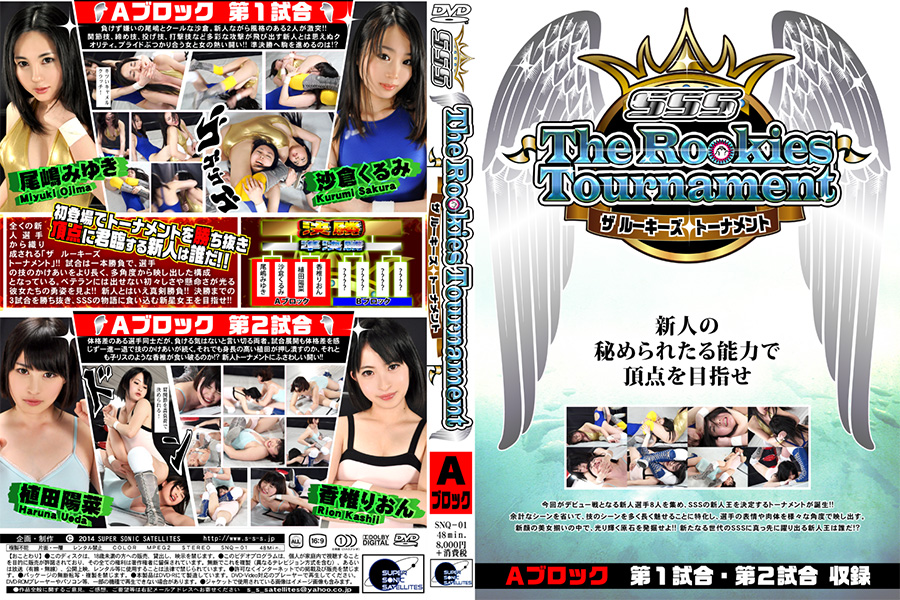 SSS The Rookies Tournament Aブロック DVD パッケージ 画像