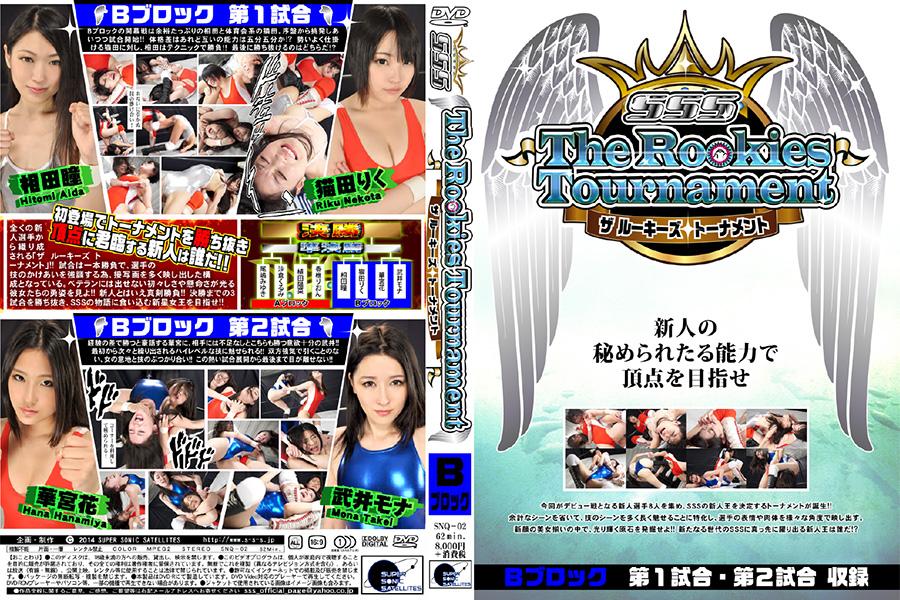 SSS The Rookies Tournament Bブロック DVD パッケージ 画像