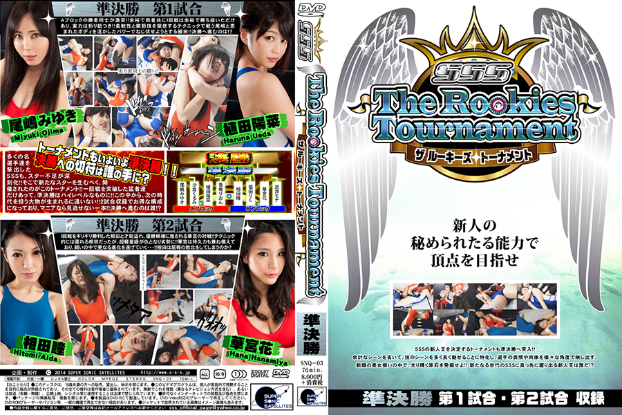 SSS The Rookies Tournament 準決勝 DVD パッケージ 画像