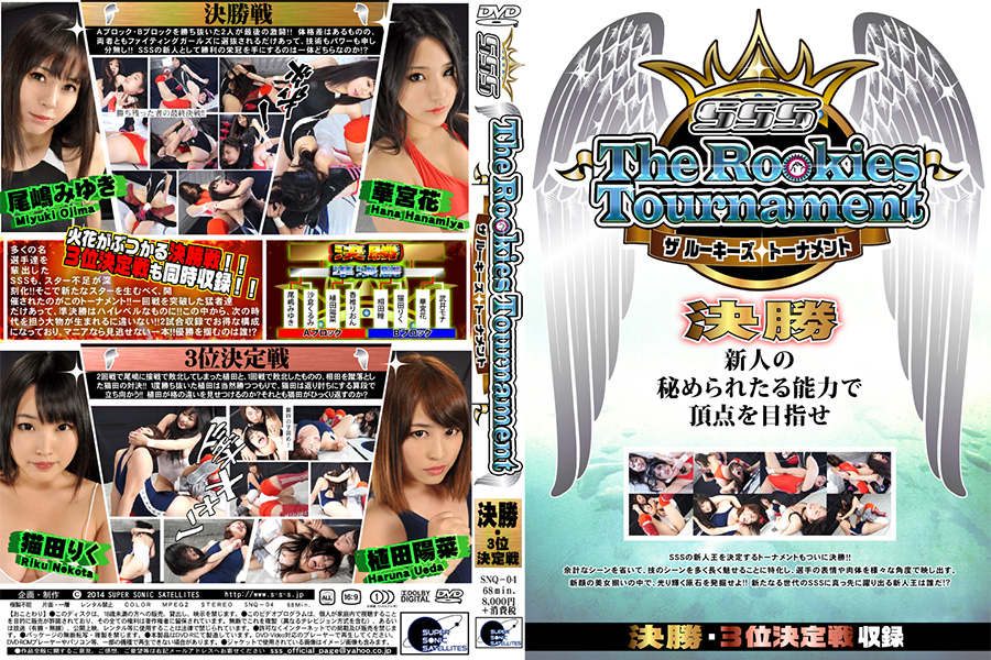 SSS The Rookies Tournament 決勝・3位決定戦   DVD パッケージ 画像
